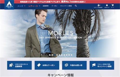 洋服の青山_公式サイト